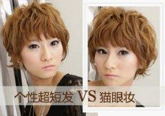 彩妆+发型 熟女减龄术!