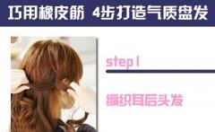 只需4步即可打造气质盘发
