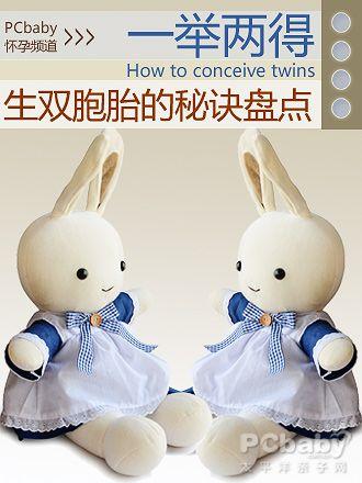 一举两得 生双胞胎的秘诀盘点